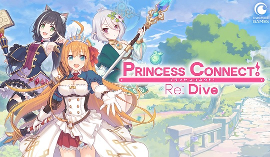 Princess Connect! Re Dive